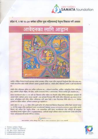 Dalit Kishori suchana