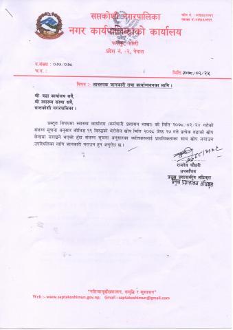 Khop letter